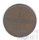 1/2 крейцера, 1856 г., Бавария(Германия)