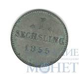 1 зекслинг(6 пфеннингов), серебро, 1855 г., Гамбург(Германия)