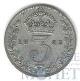 3 пенса, серебро, 1925 г., Великобритания