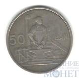 50 бани, 1956 г., Румыния