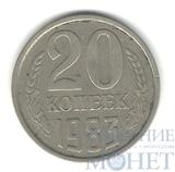 20 копеек, 1983 г., Л.ст, шт. 3.2, 3 коп. 1979 г., №150