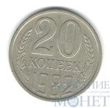 20 копеек, 1982 г., Л.ст, 3 коп. 1978 г.,Ф №112, Ф №100