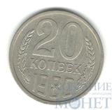 20 копеек, 1980 г., Л.ст, 3 коп. 1979 г.,Ф №114, Ф №98