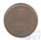 3 копейки, 1981 г., Л.ст., шт: 3.1, №186
