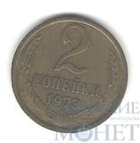 2 копейки, 1973 г., Л.ст., шт: 1.12, №120