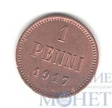 "Монета для Финляндии: 1 пенни, серебро, 1917 г.,""Орел без корон"", Временное правительство"