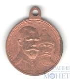 """Медаль """"300 лет царствования дома Романовых"""""""