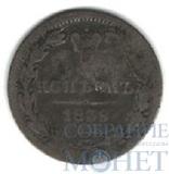 5 копеек, серебро, 1838 г., СПБ НГ