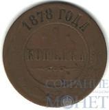 1 копейка, 1878 г., СПБ