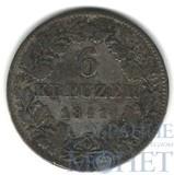6 крейцеров, серебро, 1841 г., Гессен-Дармштадт(Германия)