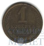 1 копейка, 1965 г.
