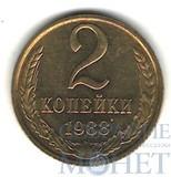 2 копейки, 1988 г.