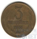 3 копейки, 1961 г.