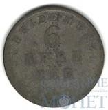 6 крейцеров, серебро, 1826 г., Гессен-Дармштадт, Людвиг X, как Великий Герцог Людвиг I 1806-1830 гг..(Германия)