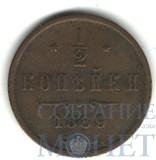 1/2 копейки, 1889 г., СПБ
