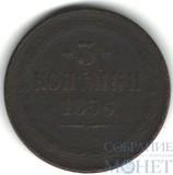 3 копейки, 1856 г., ЕМ