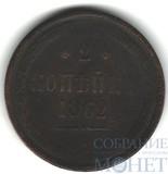 2 копейки, 1862 г., ЕМ