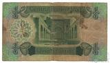 1/4 динара, 1979 г., Ирак