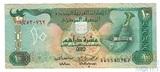 10 дирхам, 1995 г., ОАЭ