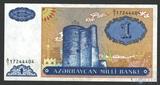 1 манат, 1993 г., Азербайджан