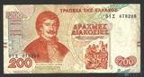 200 драхм, 1996 г., Греция