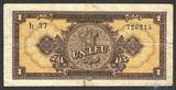 1 лей, 1952 г., Румыния