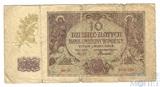 10 злотых, 1940 г., Польша