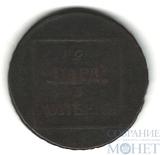 Монета для Молдовы и Валахии: 2 пара-3 копейки, 1772 г.