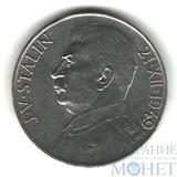 100 крон, серебро, 1949 г., Чехословакия, к 70-летию И.В.Сталина