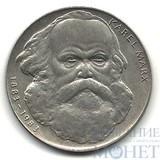 100 крон, серебро, 1983 г., Чехословакия, к 100 летию со дня смерти Карла Маркса