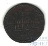 """1 копейка, 1840 г., СМ, Инкузный брак""""залипуха"""""""