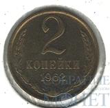 2 копейки, 1962 г.