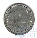 10 копеек, серебро, 1929 г.