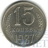 15 копеек, 1987 г.
