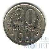 20 копеек, 1961 г.