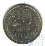 20 копеек, 1991 г., ММД