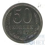 50 копеек, 1987 г.