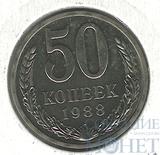50 копеек, 1988 г.