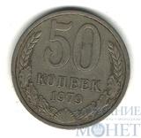 50 копеек, 1979 г.