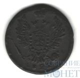 1 копейка, 1822 г., ЕМ ФГ