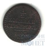 1/2 копейки, 1843 г., СМ