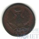 Деньга, 1828 г., ЕМ ИК