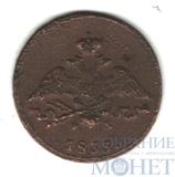 1 копейка, 1833 г., ЕМ ФХ