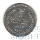 5 копеек, серебро, 1849 г., СПБ ПА