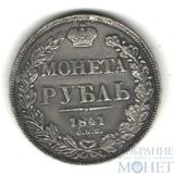 1 рубль, серебро, 1841 г., СПБ HГ