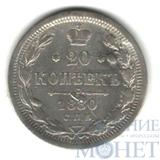 20 копеек, серебро, 1880 г., СПБ HФ