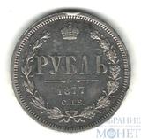1 рубль, серебро, 1877 г., СПБ HI