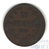 Монета для Финляндии: 10 пенни, 1865 г.