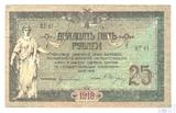 Денежный знак 25 рублей, 1918 г., Ростов на Дону
