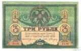 Денежный знак 3 рубля, 1918 г., Ростов на Дону